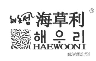 海草利 HAEWOONI