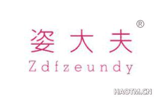 姿大夫 ZDFZEUNDY