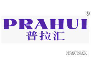 普拉汇 PRAHUI