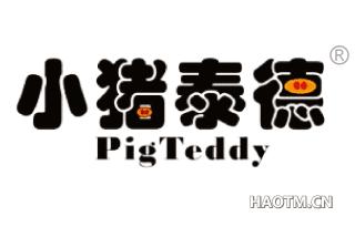 小猪泰德 PIGTEDDY