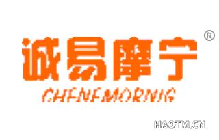 诚易摩宁 CHENEMORNIG