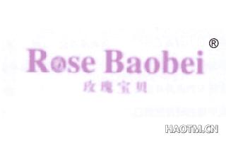 玫瑰宝贝 ROSEBAOBE