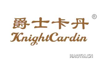 爵士卡丹 KNIGHT CARDIN