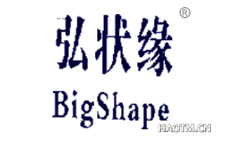 弘状缘 BIGSHAPE