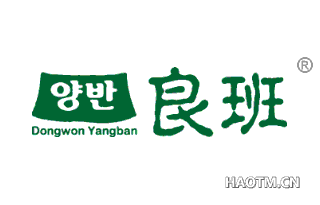 良班 DONGWONYANGBAN