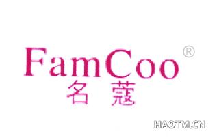 名蔻 FAMCOO