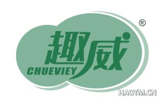 趣威 CHUEVIEY