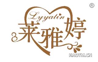 莱雅婷 LYYATIN