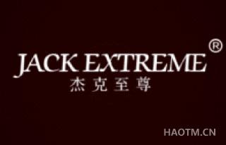杰克至尊 JACKEXTREME