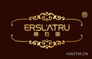 意拉图 ERSLATRU