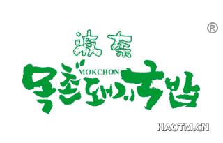 波奈 MOKCHON