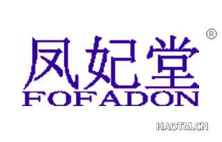 凤妃堂 FOFADON