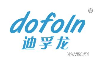 迪孚龙 DOFOLN