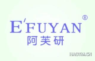 阿芙研 EFUYAN