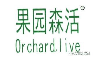 果园森活 ORCHARDLIVE