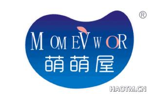 萌萌屋 MOMEVWOR