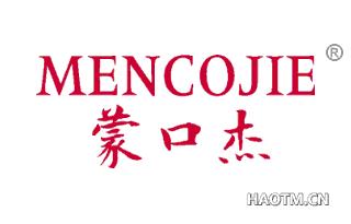 蒙口杰 MENCOJIE