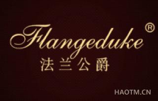 法兰公爵 FLANGEDUKE
