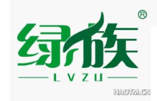 绿族 LVZU