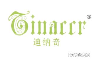 迪纳奇 TINACCR