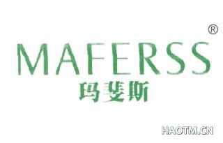 玛斐斯 MAFERSS