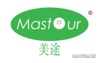 美途 MASTUR
