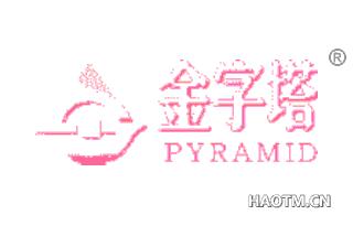 金字塔 PYRAMID