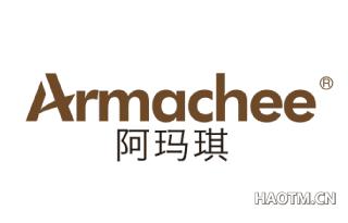 阿玛琪 ARMACHEE