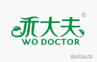 禾大夫 WODOCTOR
