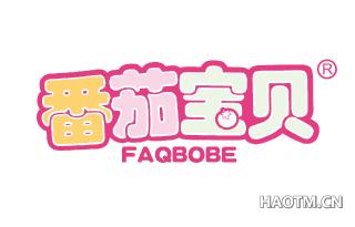番茄宝贝 FAQBOBE