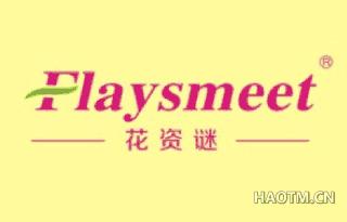 花资谜 FLAYSMEET