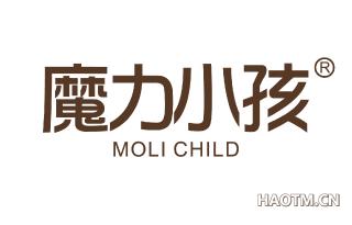 魔力小孩 MOLICHILD