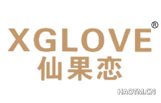 仙果恋 XGLOVE