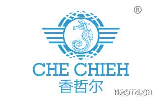 香哲尔 CHECHIEH
