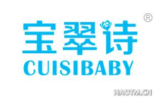 宝翠诗 CUISIBABY