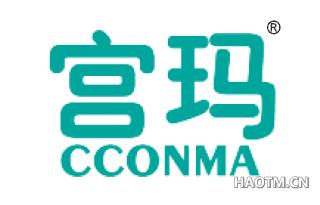 宫玛 CCONMA