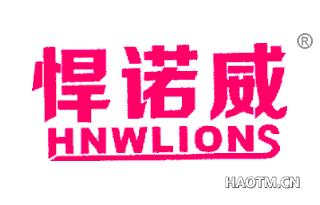 悍诺威 HNWLIONS