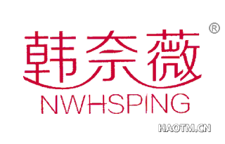 韩奈薇 NWHSPING
