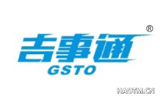 吉事通 GSTO