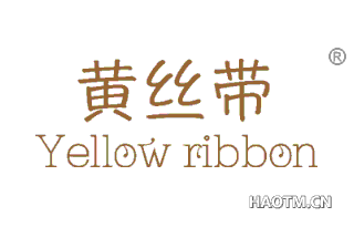 黄丝带 YELLOWRIBBON