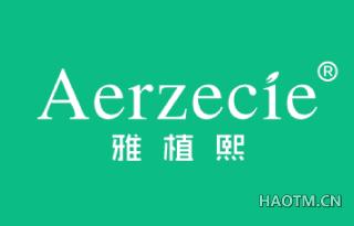 雅植熙 AERZECIE