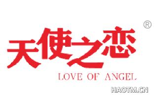 天使之恋 LOVEOFANGEL