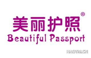 美丽护照 BEAUTIFULPASSPORT
