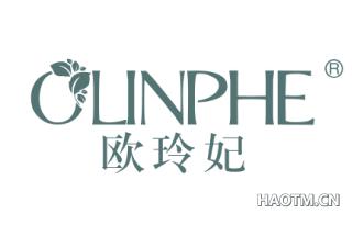 欧玲妃 OLINPHE