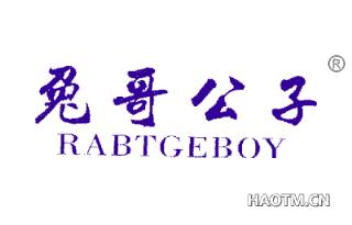 兔哥公子 RABTGEBOY