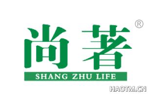 尚著 SHANGZHULIFE