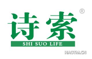 诗索 SHISUOLIFE