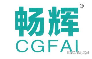 畅辉 CGFAI