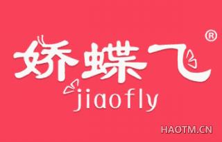 娇蝶飞 JIAOFLY