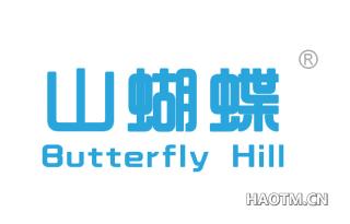 山蝴蝶 BUTTERFLYHILL